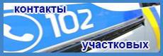 /54-kak-svyazat-sya-s-uchastkovym