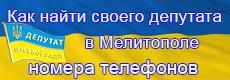 /60-kak-nayti-svoego-deputata-melitopol-telefony