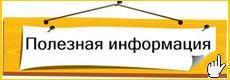/42-poleznaya-informaciya