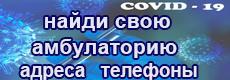 /53-kak-nayti-svoyu-ambulatoriyu-nomera-telefonov-adresa